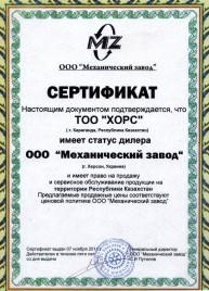 Сертификат Механический завод