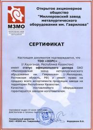 Сертификат Миллеровский Завод Металлургического Оборудования