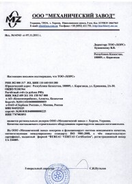 Письмо Механический завод